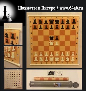 "демонстрационная магнитная шахматная доска ""Тубус"" Москва 80х80"