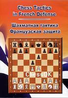 Шахматная Тактика во Французской защите