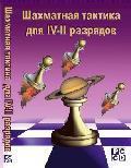 Шахматная тактика для IV-II разрядов
