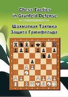 Шахматная Тактика в защите Грюнфельда