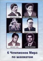 Чемпионы мира по шахматам: Ласкер, Капабланка, Алехин, Ботвиник, Таль, Спасский