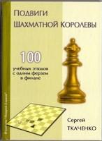 Подвиги шахматной королевы