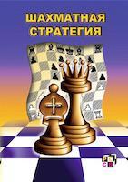 Шахматная Стратегия