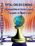 Шахматные окончания: теория и практика