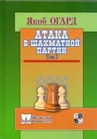 Атака в шахматный партии том 3