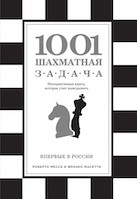 1001 шахматная задача