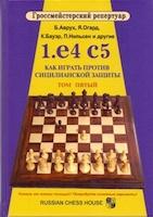 Гроссмейстерский репертуар. Как играть против Сицилианской защиты. том 5