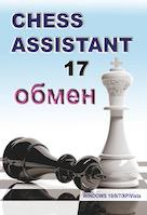 Обмен Chess Assistant 16 на Chess Assistant 17