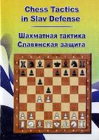 Шахматная Тактика в Славянской защите
