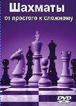 Шахматы: от простого к сложному