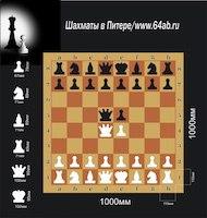 Доска шахматная демонстрационная 100х100 см
