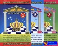 Матчи на первенстве мира по шахматам: Антология. тома 1,2,3