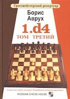 ГРОССМЕЙСТЕРСКИЙ РЕПЕРТУАР 1.d4, том 3