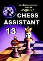 Chess Assistant 13 Профессиональный пакет + Гудини 3 (DVD)