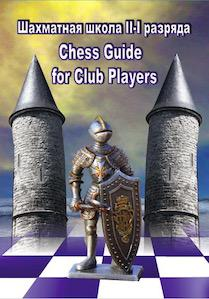 Шахматная школа для I-II разрядов (СD)