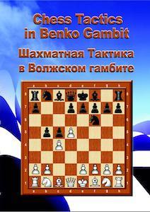 Шахматная тактика в Волжском гамбите