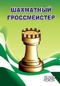 Шахматный гроссмейстер
