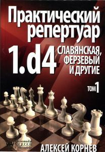 Практический репертуар 1.d4. Славянская, Ферзевый и другие. том 1