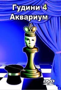 Гудини 4 Аквариум (DVD)