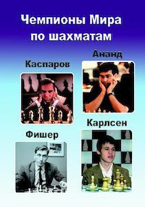 Чемпионы мира по шахматам: Фишер, Каспаров, Ананд, Карлсен