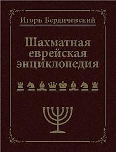 Шахматная Еврейская энциклопедия