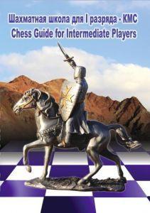Шахматная школа для 1 разряда - КМС (CD)