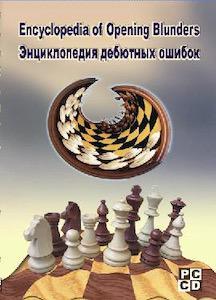 Энциклопедия дебютных ошибок