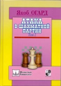 Атака в шахматной партии. том 2