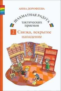 Шахматная радуга тактических приёмов. Книга 2. Связка, вскрытое нападение