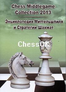 Энциклопедия Миттельшпиля и Стратегии шахмат
