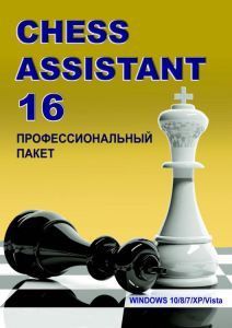 Chess Assistant 16 Профессиональный пакет