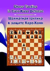 Шахматная Тактика в защите Каро-Канн
