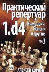 Практический репертуар 1.d4. Нимцович, Бенони и другие, том 3