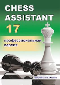 Chess Assistant 17 Профессиональный пакет