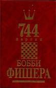 744 партии Бобби Фишера: В 2 томах