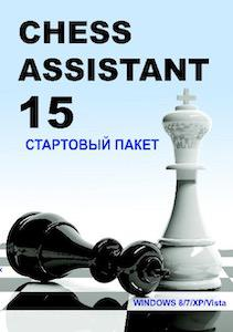 Chess Assistant 15 Стартовый пакет