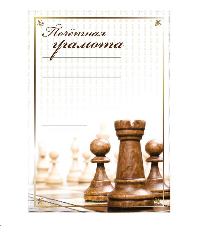 всегда картинки грамоты шахматы оделся