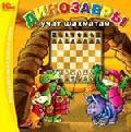 Динозавры учат шахматам
