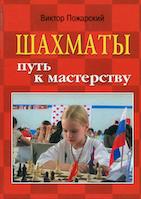 Шахматы: путь к мастерству