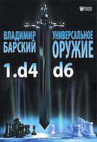 Универсальное оружие 1.d4 d6