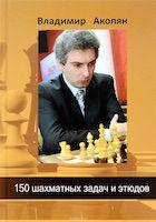 150 шахматных задач и этюдов