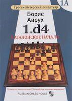 ГРОССМЕЙСТЕРСКИЙ РЕПЕРТУАР 1.d4,Каталонское начало. том 1А