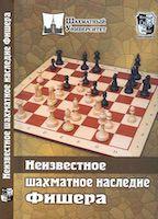 Неизвестное шахматное наследие Фишера