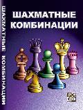 Шахматные комбинации