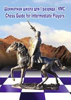 Шахматная школа для I разряда - КМС (СD)