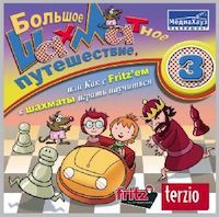 Большое шахматное путешествие, или как с Fritz'ем в шахматы играть научиться. Часть 3