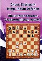 Шахматная Тактика в Староиндийской защите