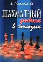 Шахматный учебник