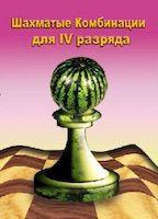 Шахматные комбинации для IV разряда (CD)