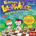 Большое шахматное путешествие, или как с Фрицем в шахматы играть научиться